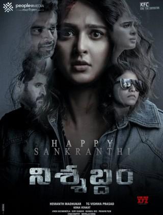 فيلم Nishabdham 2020 مترجم