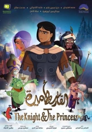 فيلم The Knight and the Princess 2019 الفارس واﻷميرة مدبلج
