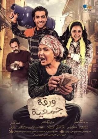 2020 فيلم ورقة جمعية