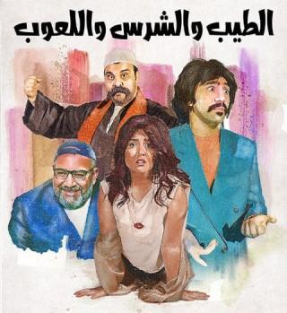 فيلم الطيب والشرس واللعوب 2019
