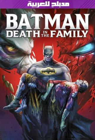 فيلم Batman Death in the Family 2020 مدبلج للعربية