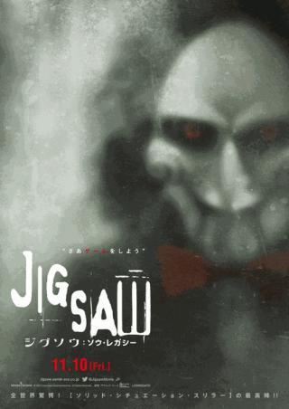 فيلم Jigsaw 2017 مترجم