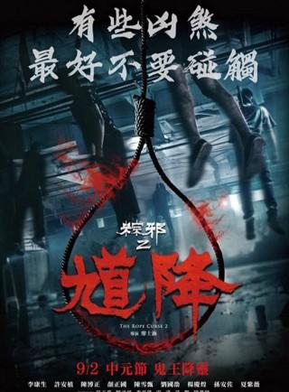 فيلم The Rope Curse 2 2020 مترجم