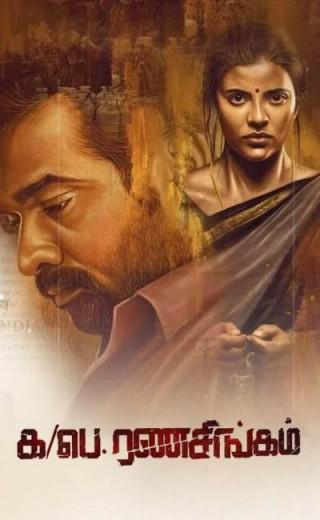 فيلم Ka Pae Ranasingam 2020 مترجم