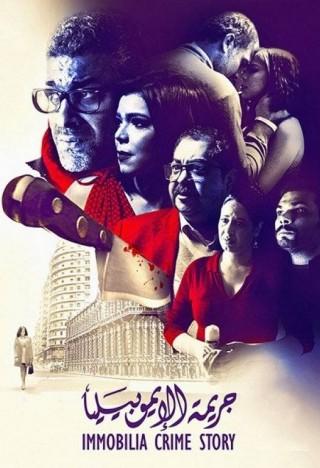 فيلم جريمة الايموبيليا 2019 اون لاين