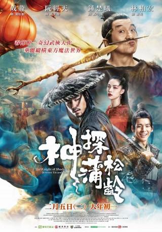 فيلم The Knight of Shadows: Between Yin and Yang 2019 مترجم