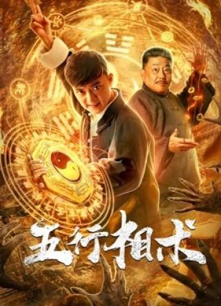 فيلم Wuxing Xiangshu 2019 مترجم