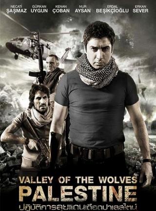 فيلم وادي الذئاب فلسطين مدبلج